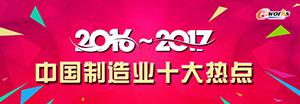 2016-2017中国九州国际线上娱乐官网业十大热点